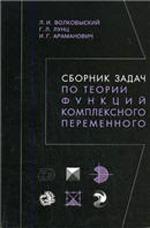 Volkovysskij_Sbornik_zadach_po_TFKP