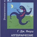 Януш Г. Дж. Алгебраические числовые поля  ОНЛАЙН