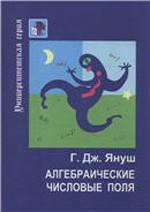 Yanush_Algebraich-polya_2001