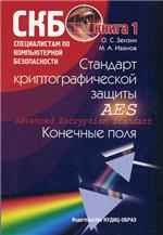 Zenzin_Ivanov - Standart AES