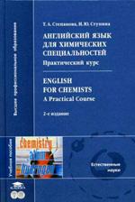 0601677_B55CD_stepanova_t_a_english_for_chemists