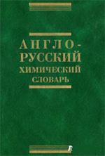 0955766_A5B9D_gazizov_m_b_i_dr_anglo_russkiy_himicheskiy_slovar