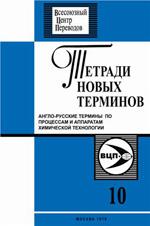 1103017_16785_silvanskaya_t_a_baranovskaya_i_p_tetradi_novyh_terminov_angl