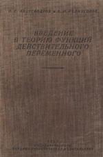 Aleksandrov_Kolmogorov_Vvedenie_teoriju_funkcij_dejstvitelnogo_peremennogo_1933