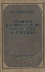 Aleksandrov_Vvedenie_obshhuju_teoriju_mnozhestv_funkcij _1948