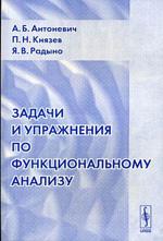 Antonevich_Knjazev_Zadachi_uprazhnenija_po_funkcionalnomu_analizu_1978