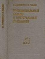 Antonevich_Radyno_Funkcional'nyj_analiz_integralnye_uravnenija_1984