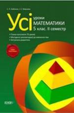 Babenko_Markova_Usi_uroki_matematiki_5_klas_ii_semes