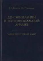 Bogachev_Smoljanov_Dejstvitelnyj_funkcionalnyj_analiz_2009