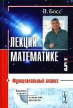 Boss_Lekcii_matematike_Funkcionalnyj_analiz_Tom5_2005