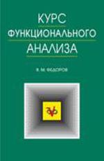 Fedorov_Kurs_funkcionalnogo_analiza_2005