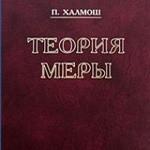 Халмош П. Теория меры  ОНЛАЙН