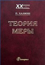 Halmosh_Teorija_mery_1953