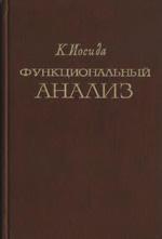 Iosida_Funkcionalnyj_analiz_1967