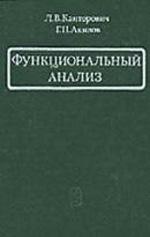 Kantorovich_Akilov_Funkcionalnyj_analiz_1984