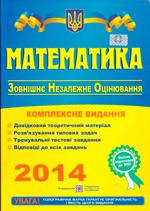 Капіносов А. М. та ін. Математика: комплексна підготовка до ЗНО 2014  ОНЛАЙН