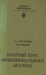 Ljusternik_Sobolev_Kratkij_kurs_funkcionalnogo_analiza_1982