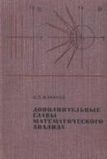Makarov_Dopolnitelnye_glavy_matematicheskogo_analiza_1968