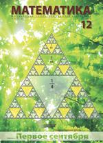 Математика: учебно-методическая газета. - №12  2011  ОНЛАЙН