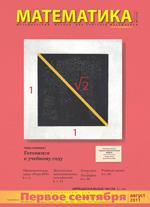 Математика: учебно-методическая газета. - №13  2011  ОНЛАЙН