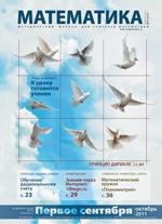 Matematika_2011-15