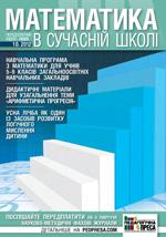 Математика в сучасній школі: науково-методичний журнал № 10 (133) 2012  ОНЛАЙН