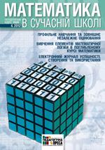 Matematika_v_suchasnіj_shkolі_№4_2012