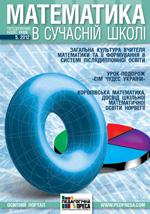 Математика в сучасній школі: науково-методичний журнал № 5 (128) 2012  ОНЛАЙН