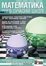 Математика в сучасній школі: науково-методичний журнал № 6 (129) 2012  ОНЛАЙН