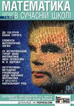 Математика в сучасній школі: науково-методичний журнал № 7-8 (130-131) 2012  ОНЛАЙН