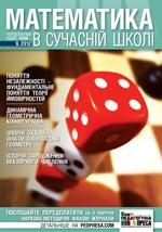 Математика в сучасній школі: науково-методичний журнал № 9 (132) 2012  ОНЛАЙН