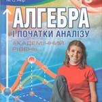 Мерзляк А. Г. Алгебра і початки аналізу: підручник для 10 класу  ОНЛАЙН