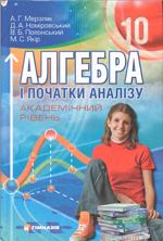 Merzlyak_algebra_10_akadem_ur_150x200