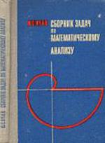 Ochan_Sbornik_zadach_matematicheskomu_analizu