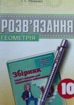 Scherban_Geometriya_10