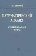 Shilov_Matematicheskij_analiz_Specialnyj_kurs