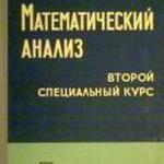Шилов Г.Е. Математический анализ. Второй специальный курс  ОНЛАЙН