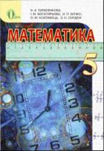 Tarasenkova_Bogatirova_matematika_5_klas