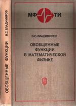 Vladimirov_Obobshhennye_funkcii_matematicheskoj_fizike_1979