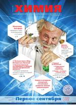 Химия: Учебно-методический журнал для учителей химии и естествознания №1, 2013  ОНЛАЙН