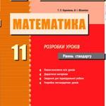 Корнієнко Т. Л. Математика 11 клас (рівень стандарту): Розробки уроків  ОНЛАЙН