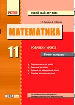 Kornienko_matematika_11_k_rozrobki_urokiv