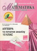 Kovtonuk_Algebra_10_kl