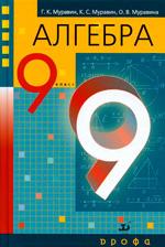 Muravin_Algebra_9_2014