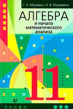 Muravin_algebra_baz_2013