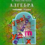 Рубин А.Г. Алгебра 7 класс  ОНЛАЙН