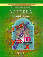 Rubin_chulkov_Algebra_7_2013