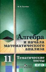 Tkacheva_Algebra_11_temat_testy
