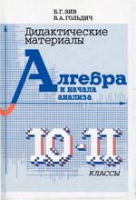 Ziv_Algebra_10-11