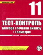 Roganin_test-kontrol_11